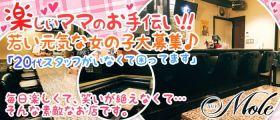 Mole~モレ~ 難波スナック 即日体入募集バナー