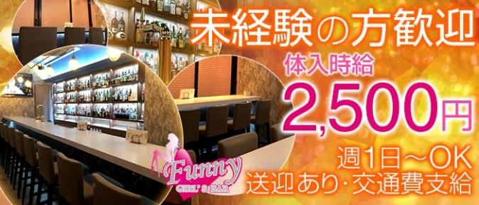 Girl's Bar Funny 上野店(ファニー)【公式求人情報】