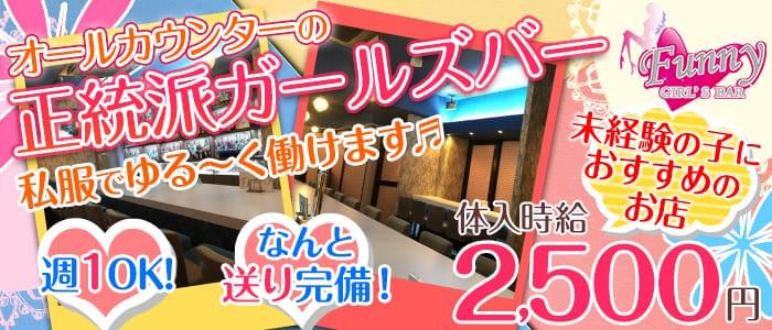 Girl's Bar Funny 上野店(ファニー) 上野ガールズバー バナー