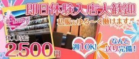 Girl's Bar Funny 上野店(ファニー) 上野ガールズバー 即日体入募集バナー
