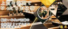 Lounge藤本~フジモト~【公式求人情報】 バナー