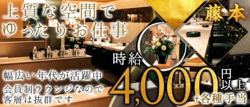 Lounge藤本~フジモト~【公式求人情報】(難波ラウンジ)の求人・バイト・体験入店情報