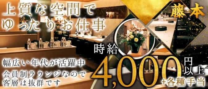 Lounge藤本~フジモト~【公式求人情報】