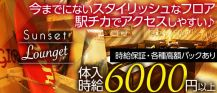 SunsetLounget-サンセットラウンジェット神戸- バナー