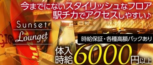 SunsetLounget-サンセットラウンジェット神戸-(三宮キャバクラ)の求人・バイト・体験入店情報