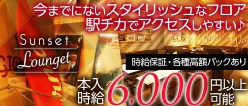 SunsetLounget-サンセットラウンジェット神戸-【公式】(三宮キャバクラ)の求人・体験入店情報
