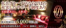 ZOO TOKYO(ズートウキョウ)【公式求人情報】 バナー