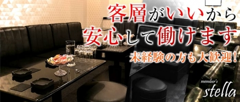 STELLA~ステラ~【公式求人情報】(姫路スナック)の求人・バイト・体験入店情報