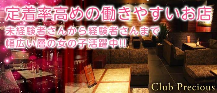 CLUB PRECIOUS(クラブプレシャス) 三宮キャバクラ バナー