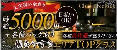 CLUB PRECIOUS(クラブプレシャス)【公式求人情報】(三宮キャバクラ)の求人・バイト・体験入店情報