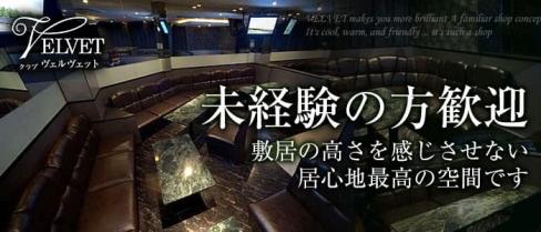 CLUB VELVET-ヴェルヴェット-【公式求人情報】(茨木キャバクラ)の求人・バイト・体験入店情報