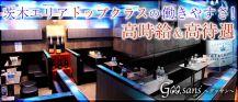 Guusans (グッサン)【公式求人情報】 バナー