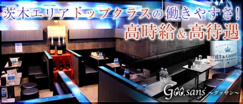 Guusans (グッサン)【公式求人情報】(茨木キャバクラ)の求人・バイト・体験入店情報