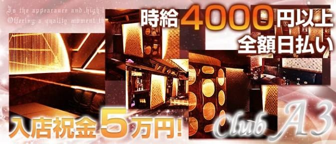 CLUB A3(クラブエースリー)【公式求人情報】