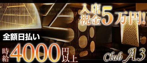 CLUB A3(クラブエースリー)【公式求人情報】(北千住キャバクラ)の求人・バイト・体験入店情報