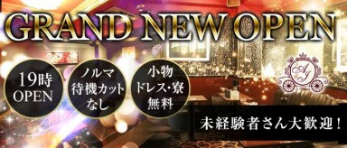 AJ(エージェ)【公式求人情報】(三宮キャバクラ)の求人・バイト・体験入店情報