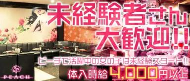 PEACH~ピーチ~【公式求人情報】(姫路キャバクラ)の求人・バイト・体験入店情報