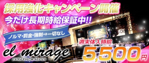 EL MIRAGE(エルミラージュ)【公式求人情報】(草加キャバクラ)の求人・バイト・体験入店情報