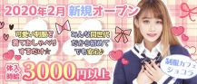 制服カフェ ショコラ【公式求人情報】 バナー