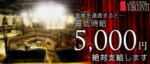 CLUB OF LEGEND VISCONTI(ヴィスコンティ)【公式求人情報】 バナー