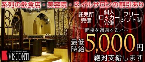 CLUB OF LEGEND VISCONTI(ヴィスコンティ)【公式求人情報】(草加キャバクラ)の求人・バイト・体験入店情報