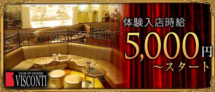 CLUB OF LEGEND VISCONTI(ヴィスコンティ) 草加キャバクラ バナー
