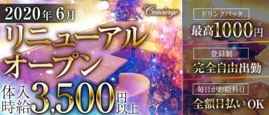 Concierge(コンシェルジュ)【公式求人情報】(三軒茶屋キャバクラ)の求人・バイト・体験入店情報