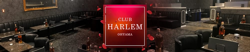 CLUB HARLEM OHYAMA (ハーレム) TOP画像