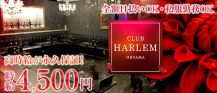 CLUB HARLEM OHYAMA (ハーレム)【公式求人情報】 バナー