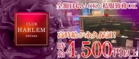 CLUB HARLEM OHYAMA (ハーレム)【公式求人情報】
