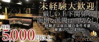 CLUB MONTANA(クラブ モンタナ)【公式求人情報】