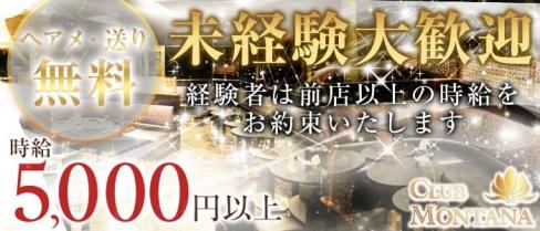CLUB MONTANA(クラブ モンタナ)【公式求人情報】(津田沼キャバクラ)の求人・バイト・体験入店情報
