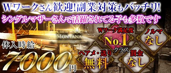 CLUB MONTANA(クラブ モンタナ) 西船橋キャバクラ バナー