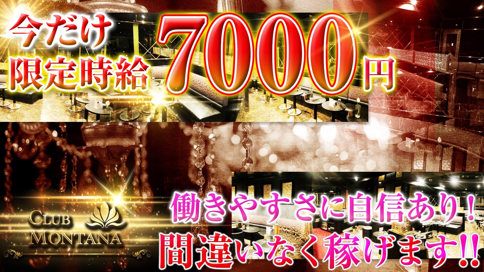 CLUB MONTANA(クラブ モンタナ) 西船橋キャバクラ TOP画像