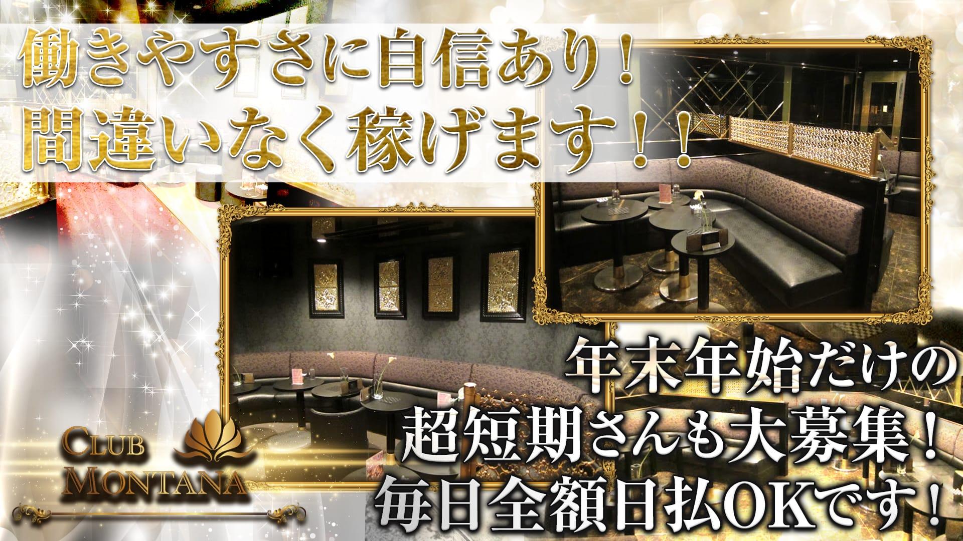 CLUB MONTANA(クラブ モンタナ) 津田沼キャバクラ TOP画像