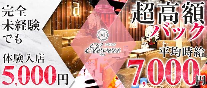 Club Eleven(イレヴン) 銀座キャバクラ バナー