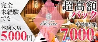Club Eleven(イレヴン)【公式求人情報】