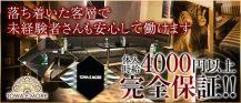 TOWA E MORE(トワエモア)【公式求人情報】 バナー