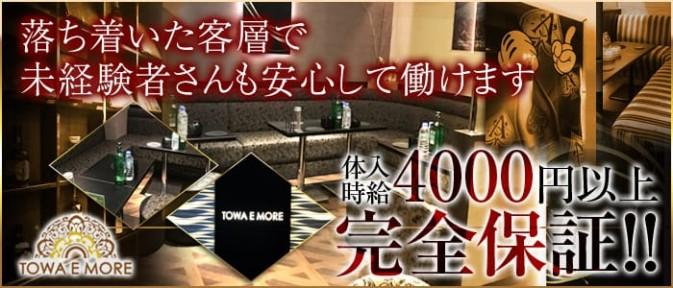 TOWA E MORE(トワエモア)【公式求人情報】