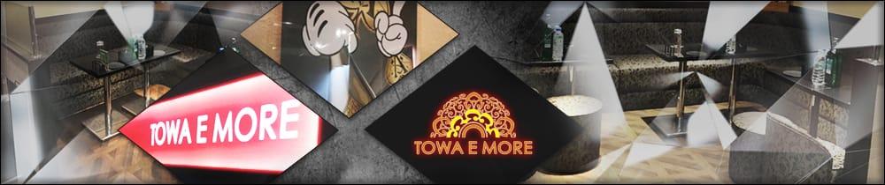 TOWA E MORE(トワエモア) 南浦和キャバクラ TOP画像