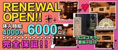 TOWA E MORE(トワエモア)【公式求人情報】(南浦和キャバクラ)の求人・バイト・体験入店情報
