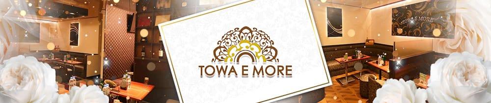 【南浦和】TOWA E MORE(トワエモア)【公式求人・体入情報】 浦和キャバクラ TOP画像