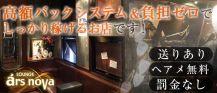 LOUNGE ars nova(アルス・ノバ)【公式求人情報】 バナー