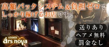 LOUNGE ars nova(アルス・ノバ)【公式求人情報】(中野ラウンジ)の求人・バイト・体験入店情報