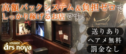 LOUNGE ars nova(アルス・ノバ)【公式求人情報】