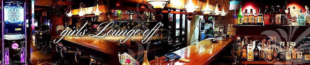 【豊田】girls Lounge off(オフ) 八王子ガールズラウンジ TOP画像