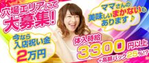 【豊田】girls Lounge off(オフ)【公式求人情報】 バナー