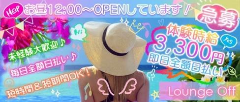 【豊田】girls Lounge off(オフ)【公式求人情報】(八王子ガールズラウンジ)の求人・バイト・体験入店情報