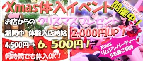 【豊田】girls Lounge off(オフ)【公式求人・体入情報】(立川ガールズラウンジ)の求人・バイト・体験入店情報