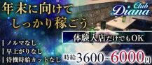 club DIANA(ディアナ)【公式求人情報】 バナー